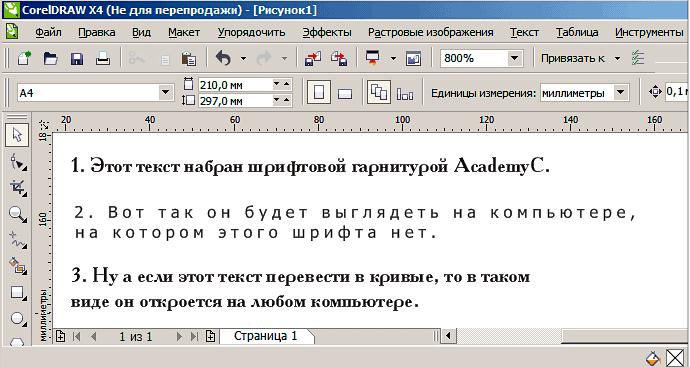 шрифты слетели