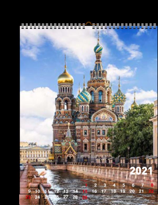 Календарь настенный перекидной А2