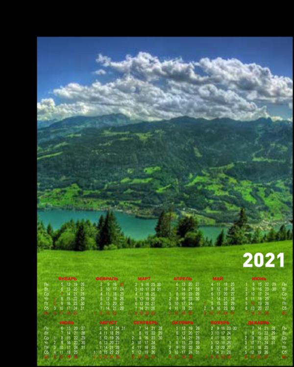 Календарь-плакат А1